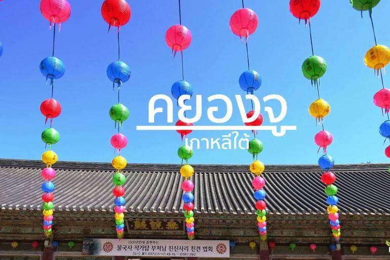 คยองจู (Gyeongju) เกาหลีใต้ เมืองเล็กกลางหุบเขา อดีตเมืองหลวงอาณาจักรชิลลา 20 - TRAVEL