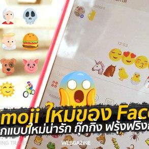 รวม Emoji ที่ Facebook Messenger ออกแบบใหม่ น่ารัก กุ๊งกิ้ง ฟรุ๊งฟริ้งกว่าเดิม 22 - emoji