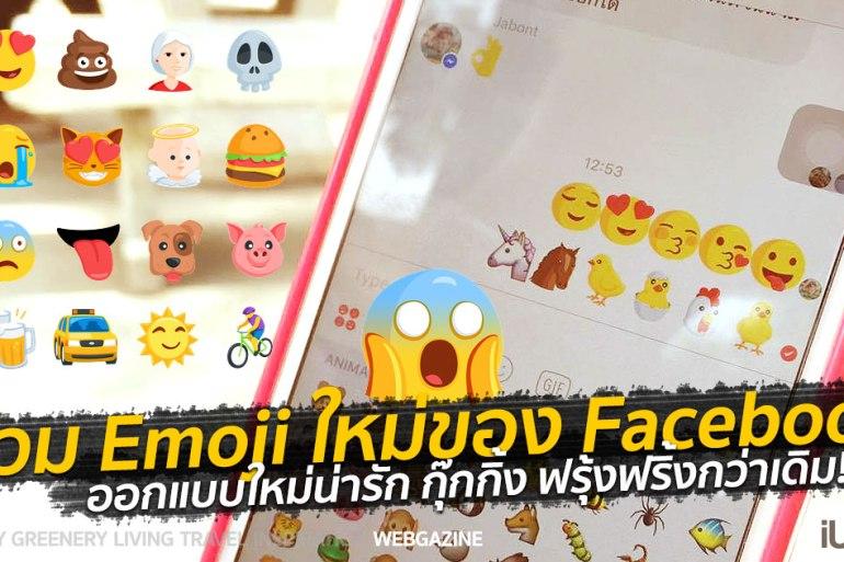 รวม Emoji ที่ Facebook Messenger ออกแบบใหม่ น่ารัก กุ๊งกิ้ง ฟรุ๊งฟริ้งกว่าเดิม 15 - Facebook