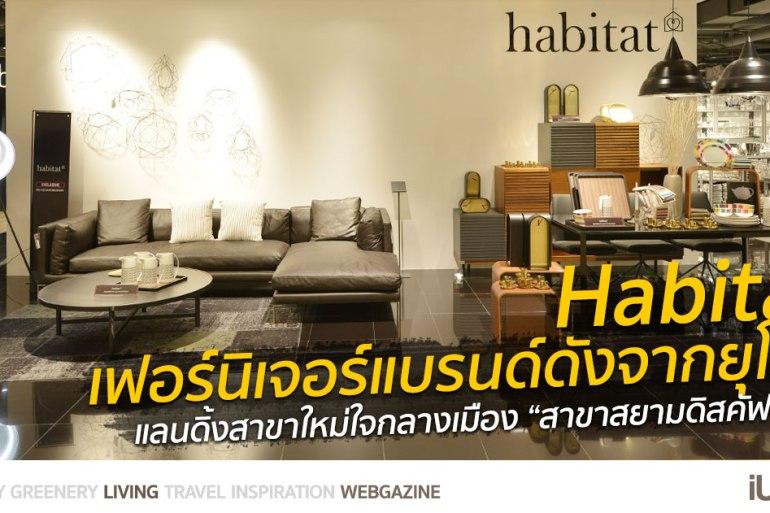 Habitat ร้านเฟอร์นิเจอร์จากยุโรปที่ครองใจคนรักบ้านทั่วโลก เปิดแล้วที่ Siam Discovery 19 - LIVING