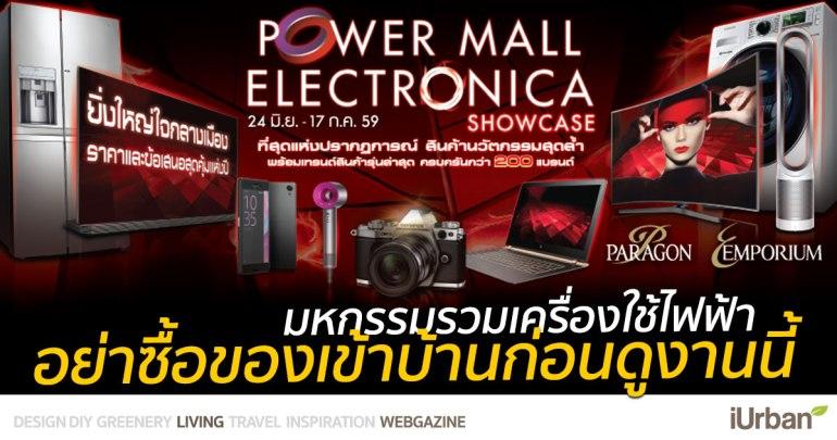 เครื่องใช้ไฟฟ้าลดกระหน่ำพร้อมสินค้าไฮเทคที่ Power Mall Electronica Showcase 13 - Electronic