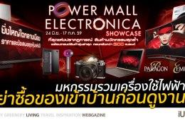เครื่องใช้ไฟฟ้าลดกระหน่ำพร้อมสินค้าไฮเทคที่ Power Mall Electronica Showcase 36 - Video