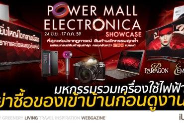 เครื่องใช้ไฟฟ้าลดกระหน่ำพร้อมสินค้าไฮเทคที่ Power Mall Electronica Showcase 16 - event