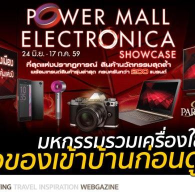 เครื่องใช้ไฟฟ้าลดกระหน่ำพร้อมสินค้าไฮเทคที่ Power Mall Electronica Showcase 50 - Electronic