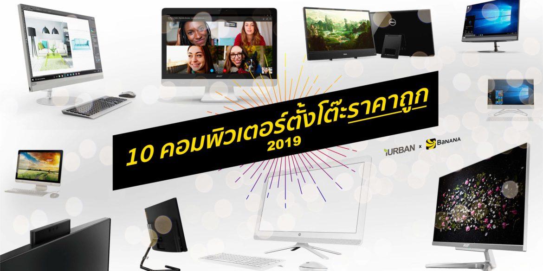10 คอมพิวเตอร์ตั้งโต๊ะ ราคาถูก 2019 ดีไซน์สวย สเป็คดี 13 - Acer