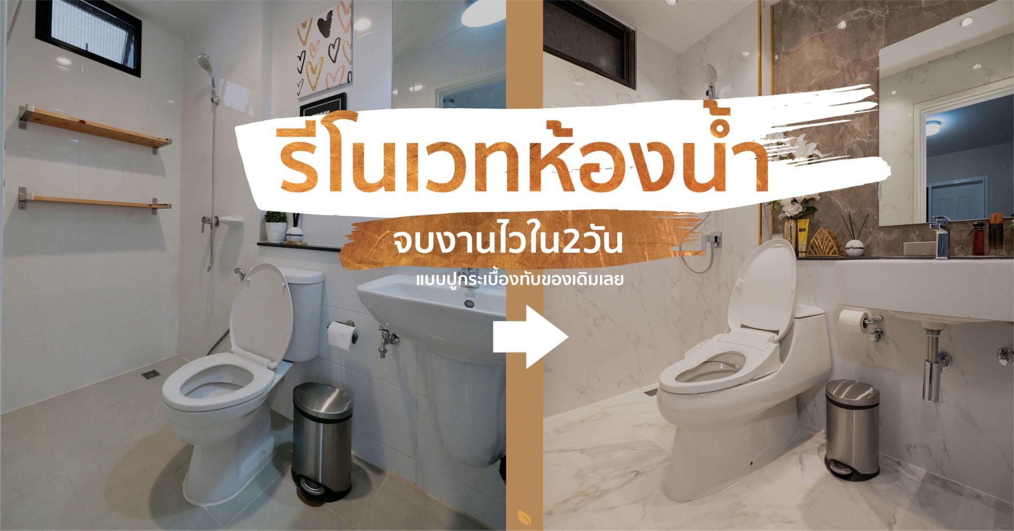 """4 ขั้นตอน """"รีโนเวทห้องน้ำขนาดเล็ก"""" ให้สวยใหม่ จบงานไวใน 2 วัน แบบปูกระเบื้องทับ ไม่ต้องรื้อ 13 - bathroom"""