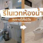 """4 ขั้นตอน """"รีโนเวทห้องน้ำขนาดเล็ก"""" ให้สวยใหม่ จบงานไวใน 2 วัน แบบปูกระเบื้องทับ ไม่ต้องรื้อ 35 - bathroom"""
