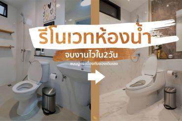 """4 ขั้นตอน """"รีโนเวทห้องน้ำขนาดเล็ก"""" ให้สวยใหม่ จบงานไวใน 2 วัน แบบปูกระเบื้องทับ ไม่ต้องรื้อ 29 - The Cover"""