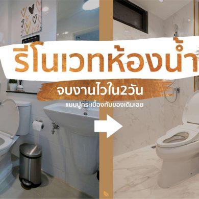 """4 ขั้นตอน """"รีโนเวทห้องน้ำขนาดเล็ก"""" ให้สวยใหม่ จบงานไวใน 2 วัน แบบปูกระเบื้องทับ ไม่ต้องรื้อ 23 - bathroom"""