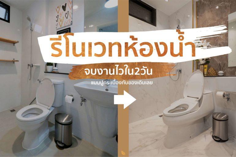 """4 ขั้นตอน """"รีโนเวทห้องน้ำขนาดเล็ก"""" ให้สวยใหม่ จบงานไวใน 2 วัน แบบปูกระเบื้องทับ ไม่ต้องรื้อ 13 - Premium"""