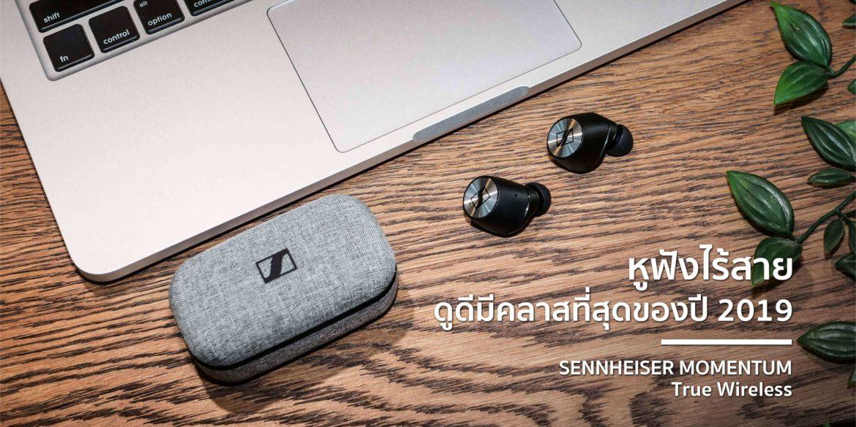 รีวิวหูฟังบลูทูธไร้สายแบบ Sennheiser Momentum True Wireless ดูดีมีคลาสสุดใน 2019 15 - bluetooth