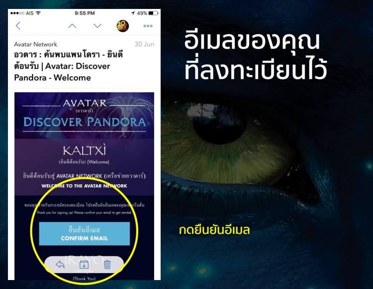 email1 750x582 รีวิว AVATAR : Discover Pandora Bangkok นิทรรศการ Interactive จากหนังที่ขายดีที่สุดในโลก