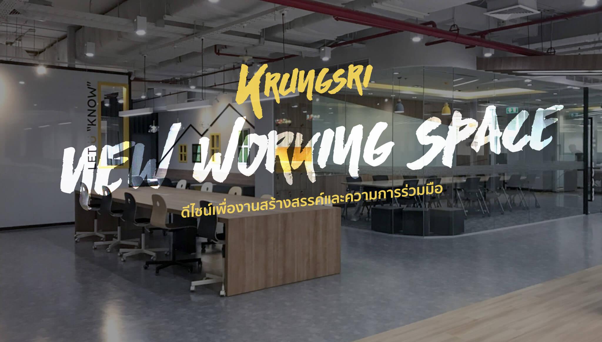 """ออฟฟิศแนวคิดใหม่ สุดฮิปของชาวกรุงศรีฯ ในสไตล์ """"Co-Working Space ที่ให้งาน Finish แบบไม่ติดสตั้นท์"""" 13 - Bank"""