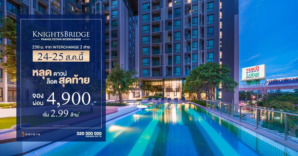 รีวิว KnightsBridge Phaholyothin Interchange คอนโดอินเตอร์เชนจ์ย่านหลักสี่ ฟรี Facility 30 รายการ 165 - Facility