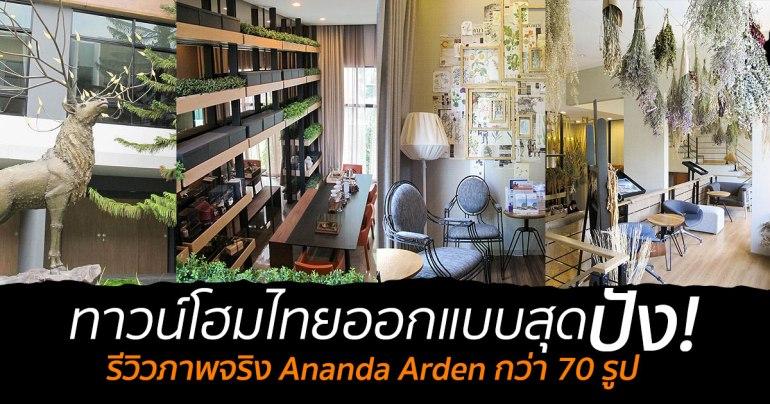 """รีวิวภาพจริง """"Arden"""" ทาวน์โฮมไทยออกแบบพื้นที่ใช้ชีวิตได้เหนือจินตนาการ กว่า 70 ภาพ 13 - 100 Share+"""