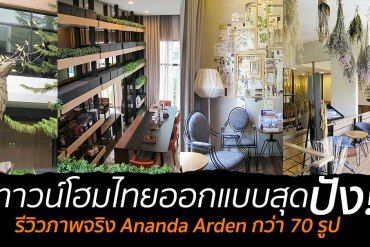 """รีวิวภาพจริง """"Arden"""" ทาวน์โฮมไทยออกแบบพื้นที่ใช้ชีวิตได้เหนือจินตนาการ กว่า 70 ภาพ 25 - ทาวน์โฮม"""
