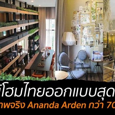 """รีวิวภาพจริง """"Arden"""" ทาวน์โฮมไทยออกแบบพื้นที่ใช้ชีวิตได้เหนือจินตนาการ กว่า 70 ภาพ 21 - 100 Share+"""