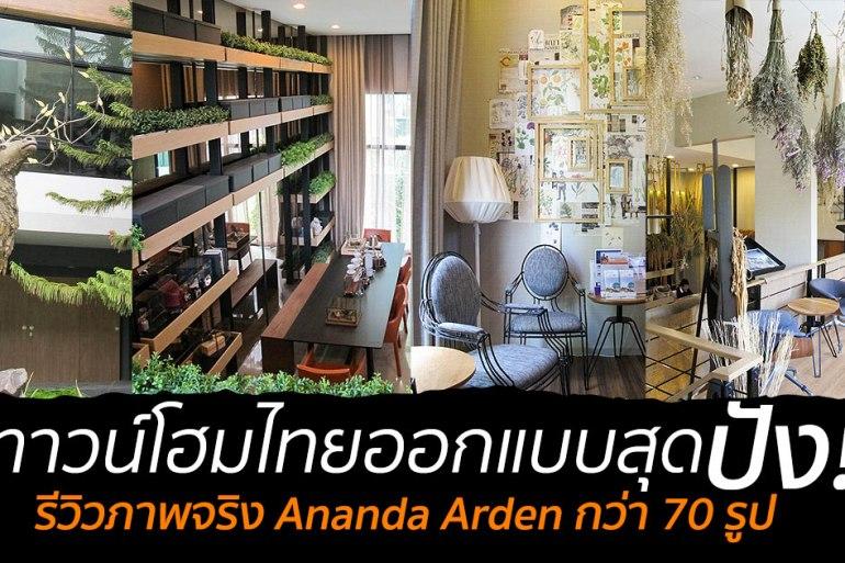 """รีวิวภาพจริง """"Arden"""" ทาวน์โฮมไทยออกแบบพื้นที่ใช้ชีวิตได้เหนือจินตนาการ กว่า 70 ภาพ 25 - 100 Share+"""