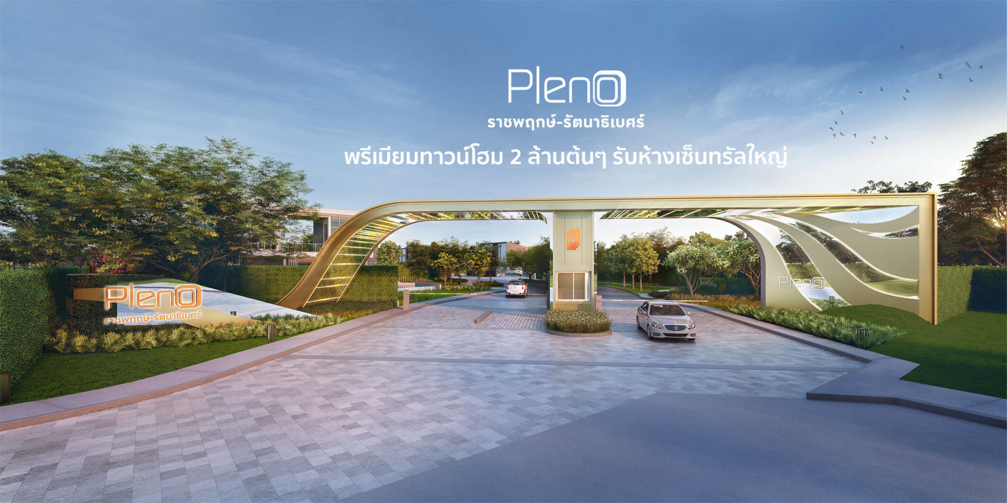 Pleno ราชพฤกษ์-รัตนาธิเบศร์ พรีเมียมทาวน์โฮมเพียง 2 ล้านต้นๆ รับห้างเซ็นทรัลใหญ่ปี 62 13 - AP (Thailand) - เอพี (ไทยแลนด์)