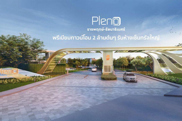 Pleno ราชพฤกษ์-รัตนาธิเบศร์ พรีเมียมทาวน์โฮมเพียง 2 ล้านต้นๆ รับห้างเซ็นทรัลใหญ่ปี 62 25 - AP (Thailand) - เอพี (ไทยแลนด์)