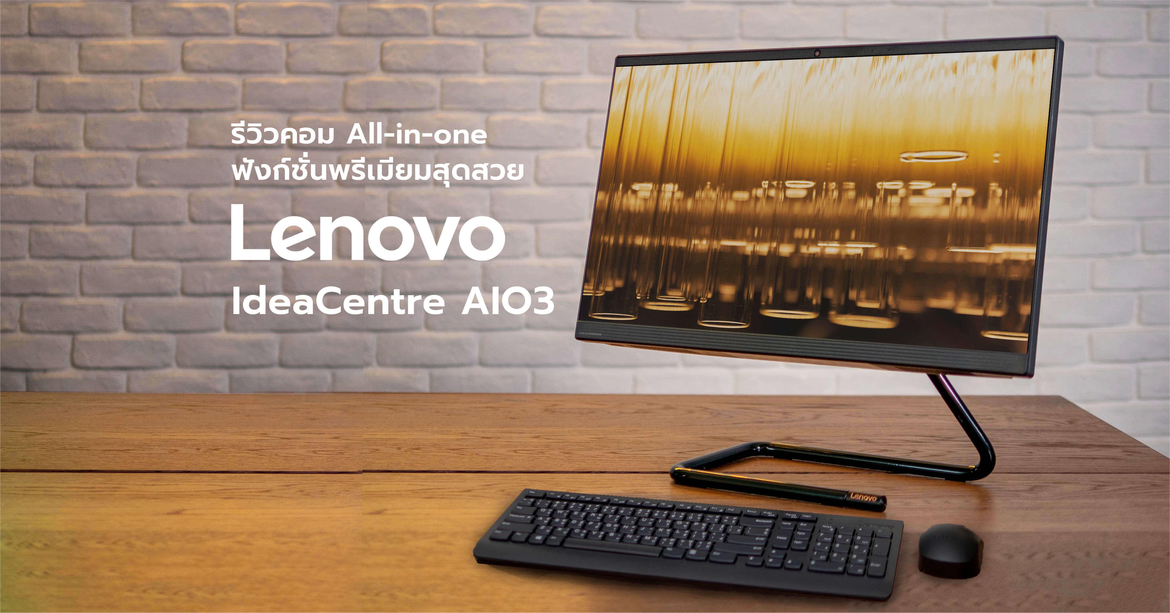 รีวิว LENOVO IdeaCentre AIO 3 คอมพิวเตอร์ All in One งดงาม ครบฟังก์ชันเพียง ฿16,990 13 - Lenovo