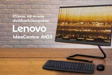 รีวิว LENOVO IdeaCentre AIO 3 คอมพิวเตอร์ All in One งดงาม ครบฟังก์ชันเพียง ฿16,990 26 - Lenovo