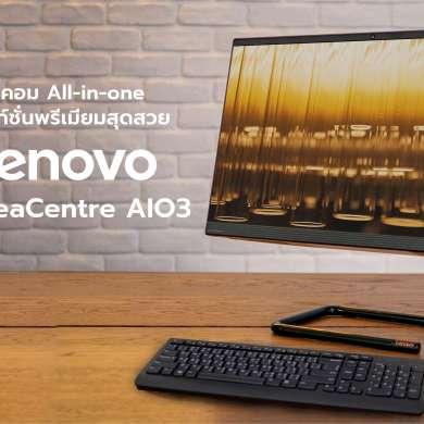 รีวิว LENOVO IdeaCentre AIO 3 คอมพิวเตอร์ All in One งดงาม ครบฟังก์ชันเพียง ฿16,990 24 - Lenovo