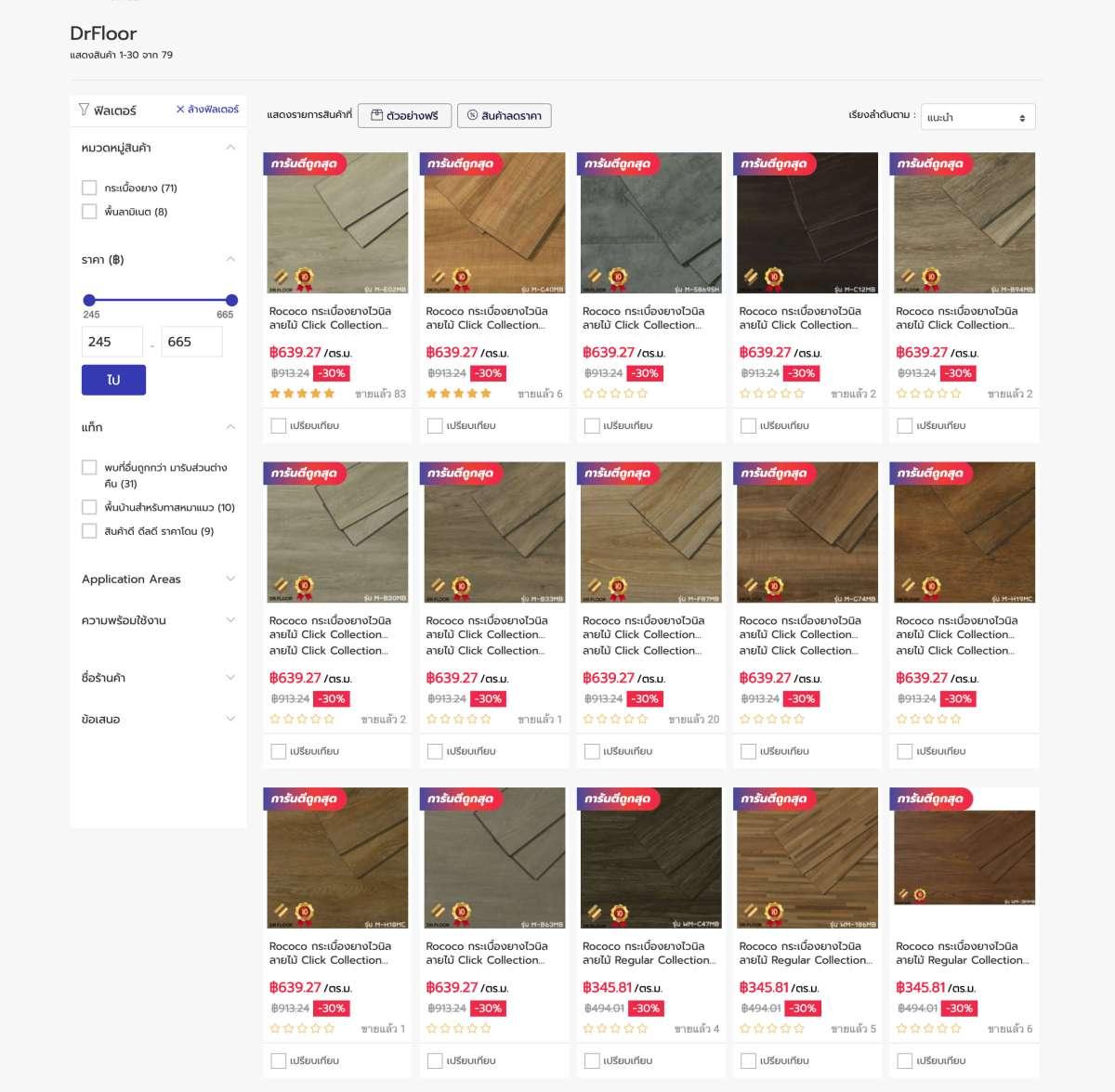 """15 แบรนด์ดัง """"วัสดุและของแต่งบ้าน"""" เล็งเห็นโอกาสบนโลกออนไลน์ ร่วมมือ NocNoc.com แหล่งรวมร้านค้าสำหรับคนรักบ้าน 22 - Marketplace"""