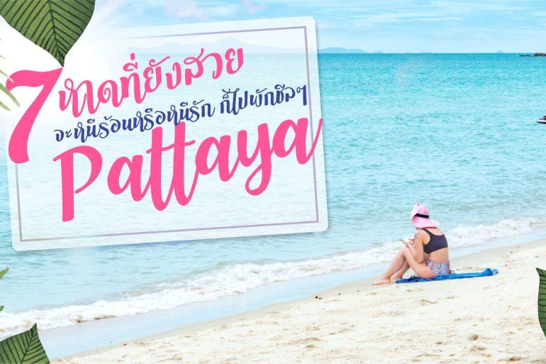 7 ชายหาดทะเลพัทยา ที่ยังสวยสะอาดน่าเที่ยวใกล้กรุงเทพ ไม่ต้องหนีร้อนไปไกล ก็พักได้ ชิลๆ 13 - Premium