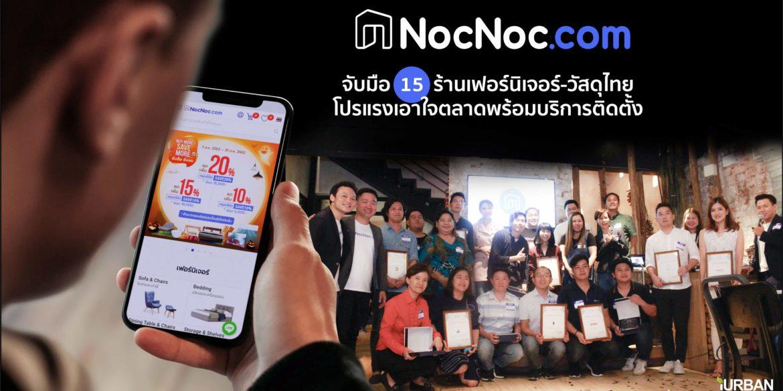 """15 แบรนด์ดัง """"วัสดุและของแต่งบ้าน"""" เล็งเห็นโอกาสบนโลกออนไลน์ ร่วมมือ NocNoc.com แหล่งรวมร้านค้าสำหรับคนรักบ้าน 15 - Marketplace"""