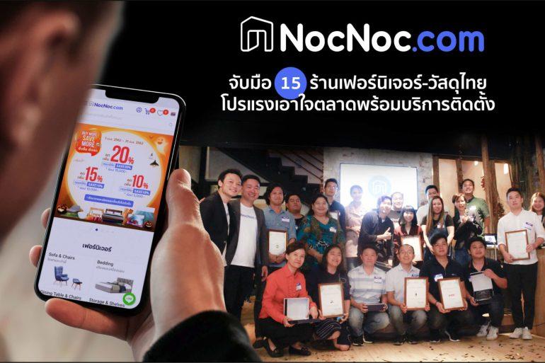 """15 แบรนด์ดัง """"วัสดุและของแต่งบ้าน""""   เล็งเห็นโอกาสบนโลกออนไลน์ ร่วมมือ NocNoc.com แหล่งรวมร้านค้าสำหรับคนรักบ้าน 29 - Premium"""