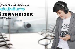 รีวิว Sennheiser PXC 550 Wireless หูฟังอัจฉริยะระดับเฟิร์สคลาส คู่ใจสำหรับนักเดินทาง 6 - Cover