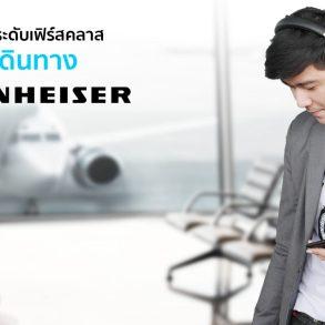 รีวิว Sennheiser PXC 550 Wireless หูฟังอัจฉริยะระดับเฟิร์สคลาส คู่ใจสำหรับนักเดินทาง 17 - Premium