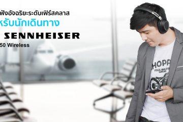รีวิว Sennheiser PXC 550 Wireless หูฟังอัจฉริยะระดับเฟิร์สคลาส คู่ใจสำหรับนักเดินทาง 61 - review homepage