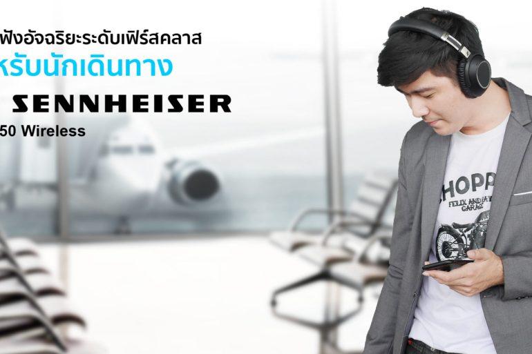 รีวิว Sennheiser PXC 550 Wireless หูฟังอัจฉริยะระดับเฟิร์สคลาส คู่ใจสำหรับนักเดินทาง 19 - Cover