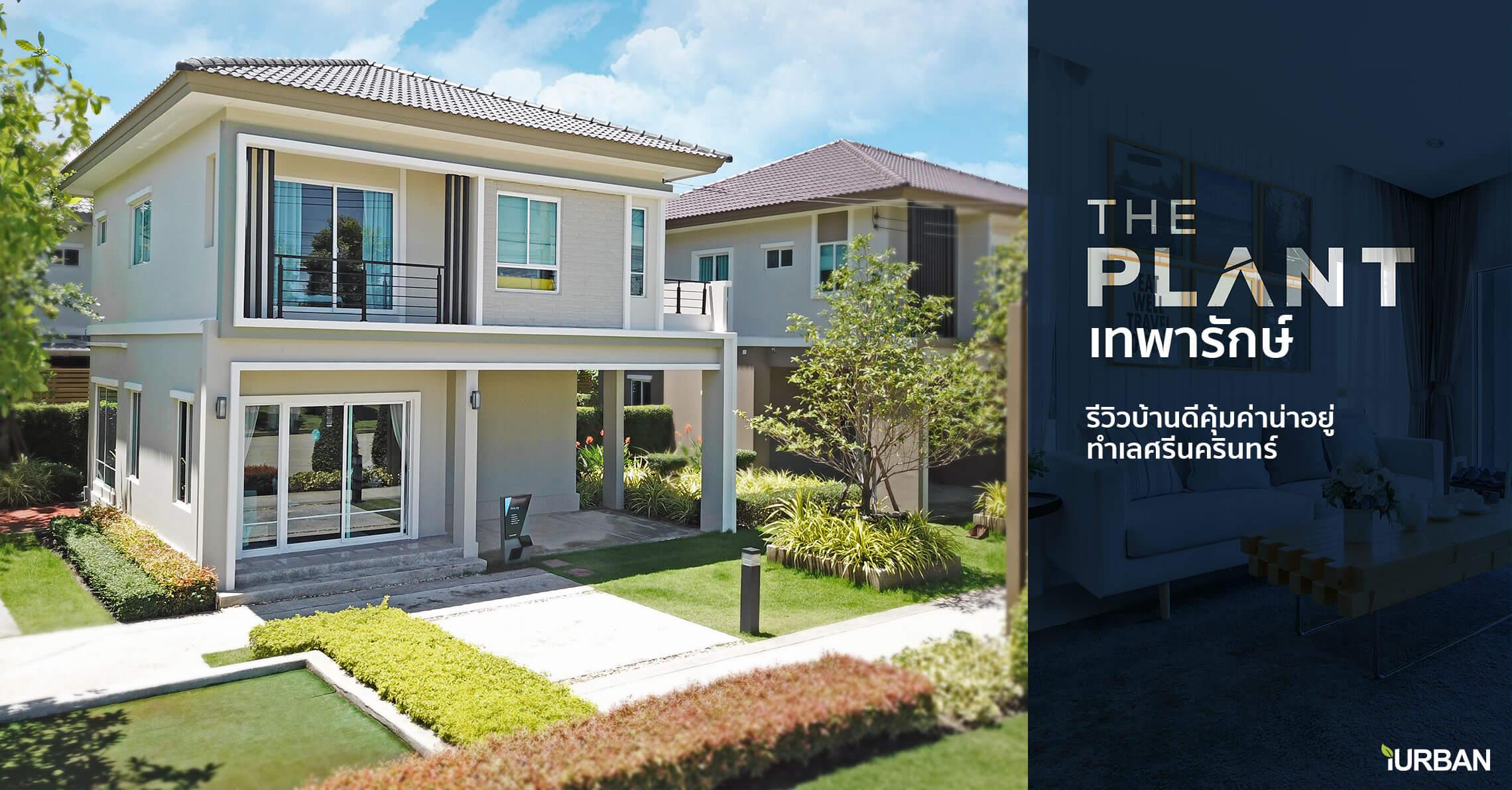 The Plant เทพารักษ์ บ้านโครงการดี ที่ราคาเริ่ม 3.9 ลบ. ย่านศรีนครินทร์-เทพารักษ์ 13 - house