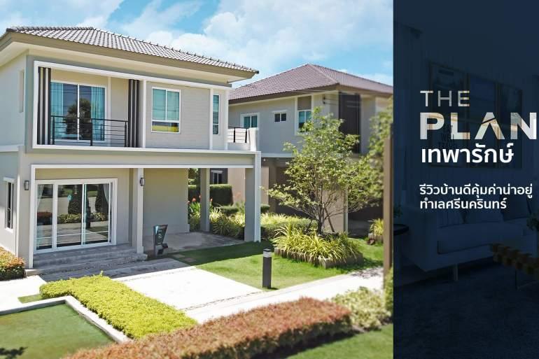 The Plant เทพารักษ์ บ้านโครงการดี ที่ราคาเริ่ม 3.9 ลบ. ย่านศรีนครินทร์-เทพารักษ์ 13 - Cover