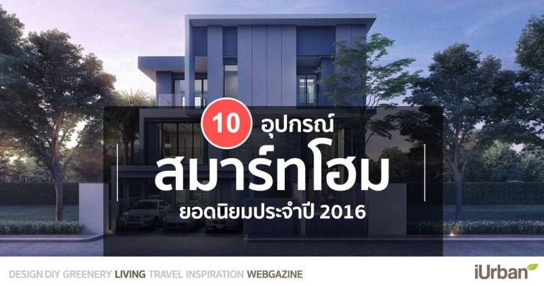 10 อุปกรณ์ Smart Home บ้านอัจฉริยะยอดนิยมระดับโลก 13 - AP (Thailand) - เอพี (ไทยแลนด์)