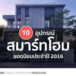 10 อุปกรณ์ Smart Home บ้านอัจฉริยะยอดนิยมระดับโลก 14 - AP (Thailand) - เอพี (ไทยแลนด์)