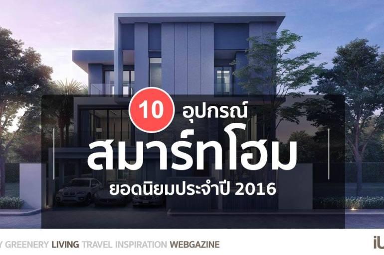 10 อุปกรณ์ Smart Home บ้านอัจฉริยะยอดนิยมระดับโลก 15 - Smart Home