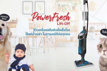 บ้านสะอาดโดยไม่ใช้สารเคมีด้วย Bissell PowerFresh Lift-Off ยับยั้งเชื้อโรคเพียงใช้น้ำเปล่า 4 - Bissell