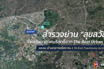 """""""สุขสวัสดิ์"""" ใกล้สาทรแบบนี้ ใครจะรู้ว่ามีเครื่องฟอกอากาศดีที่สุดในเอเชียอยู่หลังบ้าน 34 - AP (Thailand) - เอพี (ไทยแลนด์)"""