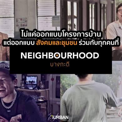 ชุมชนรอบบ้านมีผลกับชีวิต วันนี้เราออกแบบเองได้ แม้ในพื้นที่ไม่กล้าฝัน – Neighbourhood บางกะดี 34 - Premium