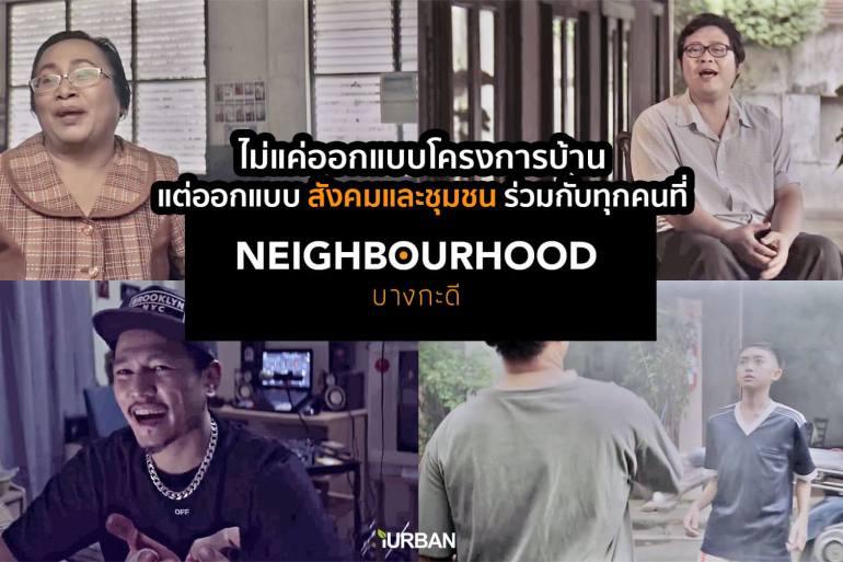 ชุมชนรอบบ้านมีผลกับชีวิต วันนี้เราออกแบบเองได้ แม้ในพื้นที่ไม่กล้าฝัน – Neighbourhood บางกะดี 14 - SC Asset (เอสซี แอสเสท)