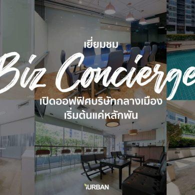 ถ้า Co-Working เปิดบริษัทไม่ได้ Biz Concierge ทำได้ ออฟฟิศ Start Up ใจกลางเมือง เริ่มแค่หลักพัน 54 - Business