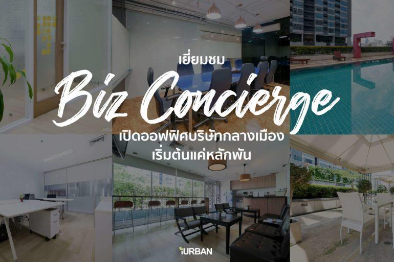 ถ้า Co-Working เปิดบริษัทไม่ได้ Biz Concierge ทำได้ ออฟฟิศ Start Up ใจกลางเมือง เริ่มแค่หลักพัน 15 - Office