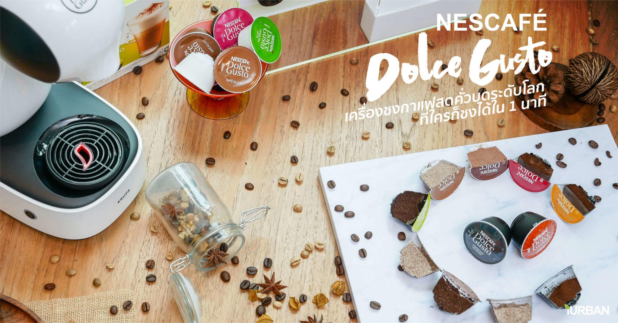 หลายเรื่องที่รู้แล้วคุณจะรัก NESCAFÉ Dolce Gusto นวัตกรรมกาแฟสดระดับโลกที่คุณก็ชงได้ 13 - Coffee