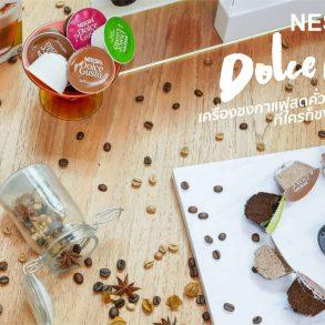 หลายเรื่องที่รู้แล้วคุณจะรัก NESCAFÉ Dolce Gusto นวัตกรรมกาแฟสดระดับโลกที่คุณก็ชงได้ 17 - Coffee