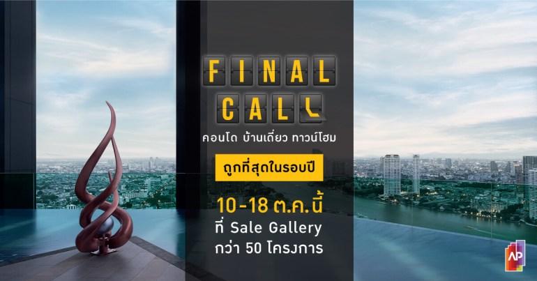 ประกาศครั้งสุดท้าย!! บ้านเดี่ยว ทาวเฮ้าส์ ทาวน์โฮม คอนโด ราคาถูกสุดในปี 2015 FINAL CALL จาก AP 13 - AP (Thailand) - เอพี (ไทยแลนด์)