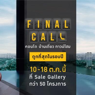 ประกาศครั้งสุดท้าย!! บ้านเดี่ยว ทาวเฮ้าส์ ทาวน์โฮม คอนโด ราคาถูกสุดในปี 2015 FINAL CALL จาก AP 19 - AP (Thailand) - เอพี (ไทยแลนด์)